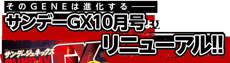 サンデーGX10月号よりリニューアル!!