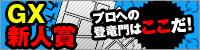 GX新人賞