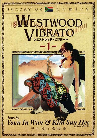WESTWOOD VIBRATO 第1集