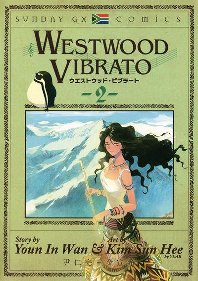 WESTWOOD VIBRATO 第2集