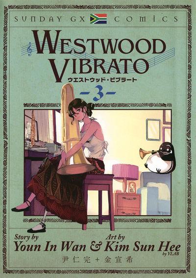 WESTWOOD VIBRATO 第3集