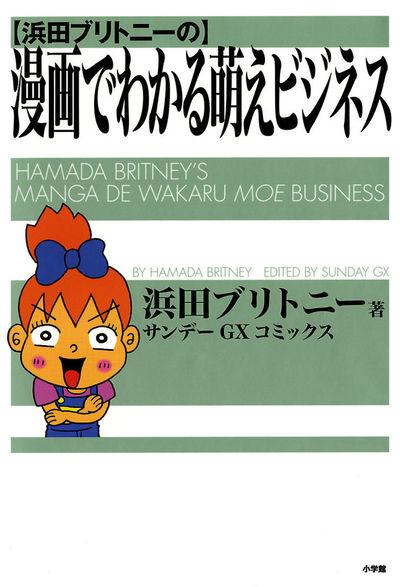 浜田ブリトニーの漫画でわかる萌えビジネス 第1集