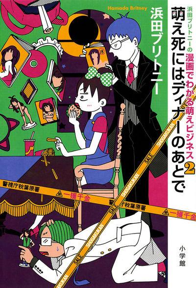 浜田ブリトニーの漫画でわかる萌えビジネス 第2集