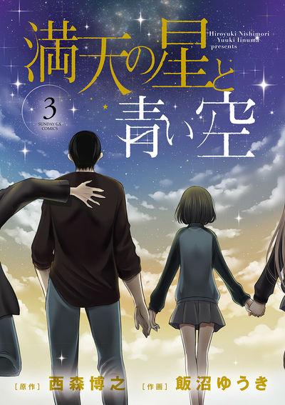 満天の星と青い空 第3集