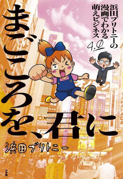 浜田ブリトニーの漫画でわかる萌えビジネス 第4集
