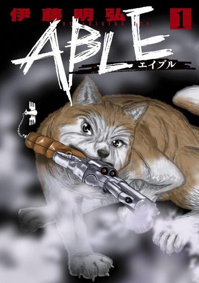 ABLE 第1集
