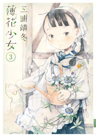 薄花少女 第3巻