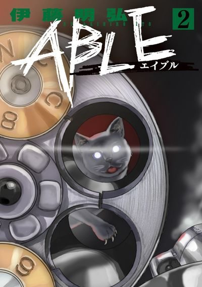 ABLE 第2集