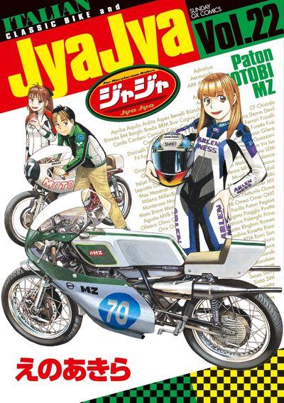 ジャジャ 第22集