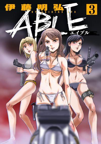 ABLE 第3集