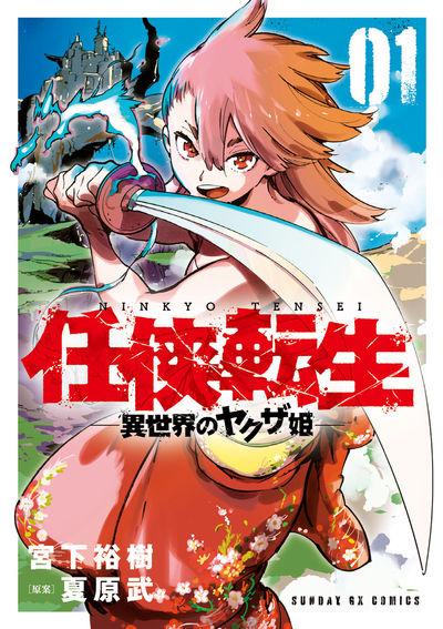 任侠転生-異世界のヤクザ姫- 第1集