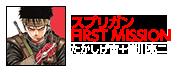 スプリガン FIRST MISSION