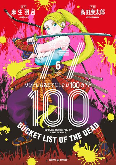 ゾン100 ゾンビになるまでにしたい100のこと 第6集