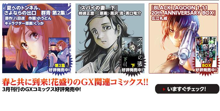 新刊コミック