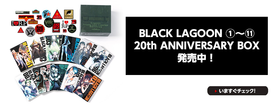 BLACK LAGOON ①~⑪ 20th ANNIVERSARY BOX 発売中!