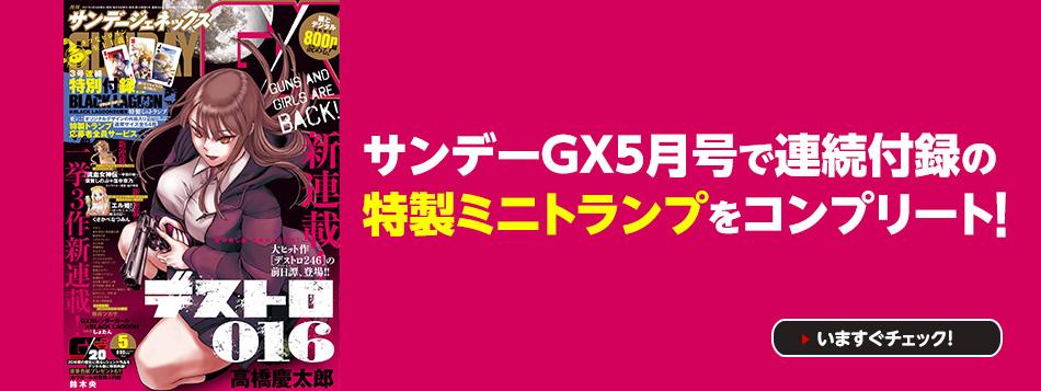 サンデーGX5月号で連続付録の特製ミニトランプをコンプリート!