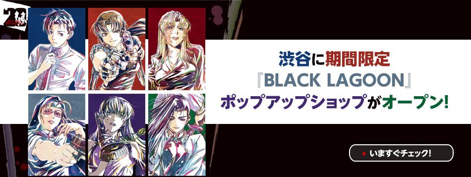 渋谷に期間限定『BLACK LAGOON』ポップアップショップがオープン!