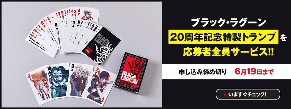 ブラック・ラグーン20周年記念特製トランプを応募者全員サービス!!