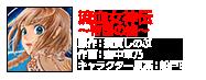 流血女神伝~帝国の娘~