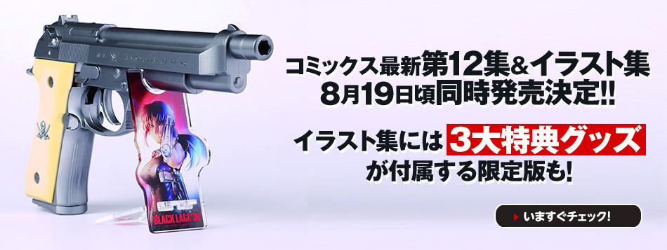コミックス最新第12集&イラスト集 8月19日頃同時発売決定!!