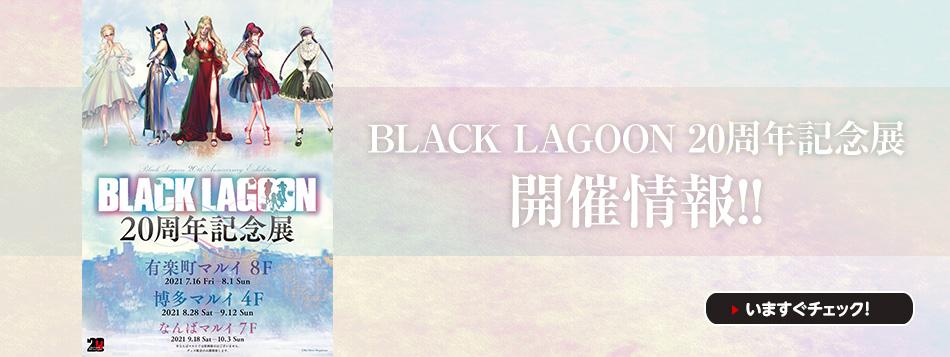 BLACK LAGOON 20周年記念展 開催情報!!