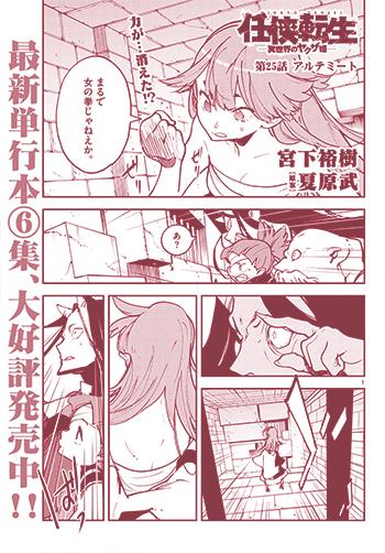 任侠転生-異世界のヤクザ姫-