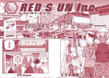 RED SUN Inc.
